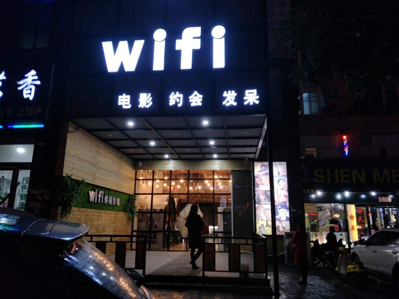 WIFI休闲影咖